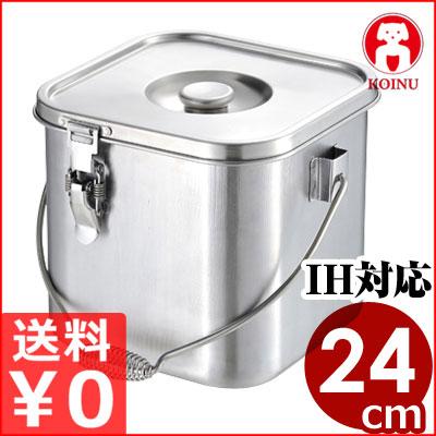 仔犬印 角型ステンレス給食缶 24cm 12.2リットル ハンドル付き IH対応/給食用食缶 汁缶 19-0ステンレス製 本間製作所 メーカー取寄品