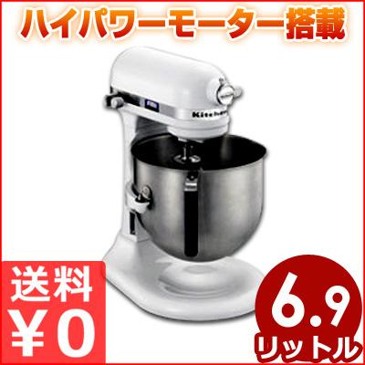 キッチンエイド ハイパワー6.9L ホワイト KSM7WH 多機能型ミキサー メーカー取寄品