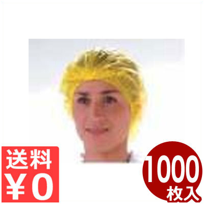 使い捨てカラーキャップ 黄 1000枚入り 食品工場用 厨房用 給食室用 衛生管理用帽子 《メーカー取寄》 工場作業用 使い捨て衣類 不織布製