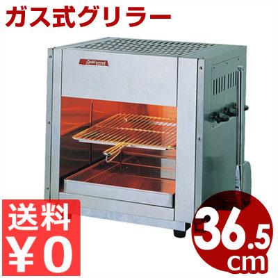 業務用グリラー アサヒ グリルクイン SG-450H 幅36.5cm ハンドルタイプ上火式グリラー ガス用(都市ガス・LPガス) バーナー3本 《メーカー取寄》/焼き物台 グリル調理熱源 アサヒサンレッド