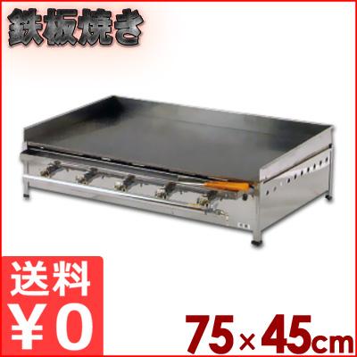 ガス式グリドル 卓上用 TYS750 鉄板サイズ75×45cm/業務用鉄板焼き メーカー取寄品