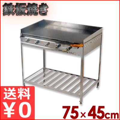 ガス式グリドル スタンド付き TYH750 鉄板サイズ75×45cm/業務用鉄板焼き メーカー取寄品
