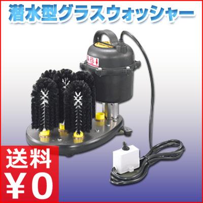 ハミルトン グラスウォッシャー AA-SUB/業務用電動グラス洗浄機 メーカー取寄品