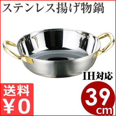 ステンレス 揚げ物鍋 IH対応 39cm/天ぷら鍋 フライ鍋