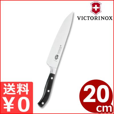 ビクトリノックス グランメートル シェフナイフ20cm 7.7403.20G スイス製鍛造包丁 牛刀包丁 メーカー取寄品