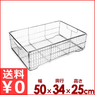 クリーンバスケット 500×340×H250mm クリンプステンレス網 水切りカゴ18-8ステンレス製 メーカー取寄品