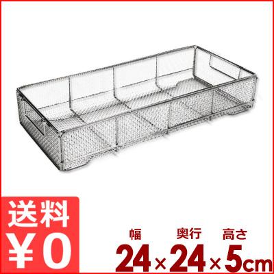 クリーンバスケット 240×240×H50mm 平織ステンレス網/水切りカゴ18-8ステンレス製 メーカー取寄品