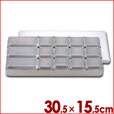 アルミ検食箱 B型 中子15個 30.5×15.5cm 給食用検食容器 メーカー取寄品