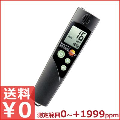 testo CO警報器 317-3 一酸化炭素感知警報機 《メーカー取寄》/ガスコンロ ヒーター 安全確認 中毒防止 計測