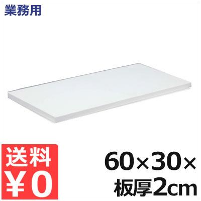 業務用 軽量抗菌スーパー耐熱まな板 60×30×厚さ2cm 20SKL 白/熱風消毒対応まな板 接着剤フリーまな板 衛生的な業務用まな板