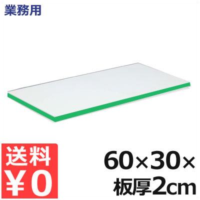 業務用 軽量抗菌スーパー耐熱まな板 60×30×厚さ2cm 20SKL 緑/熱風消毒対応まな板 接着剤フリーまな板 衛生的な業務用まな板
