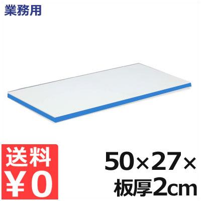 業務用 軽量抗菌スーパー耐熱まな板 50×27×厚さ2cm SSKLO 青 熱風消毒対応まな板 接着剤フリーまな板 衛生的な業務用まな板
