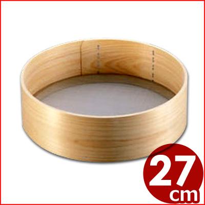 木枠ステンレス網張り 粉フルイ 9寸 27cm