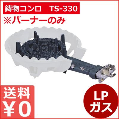 TS-330バーナーのみ LP/厨房用コンロ 野外用コンロ メーカー取寄品