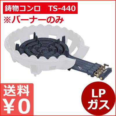 TS-440バーナーのみ LP/厨房用コンロ 野外用コンロ メーカー取寄品