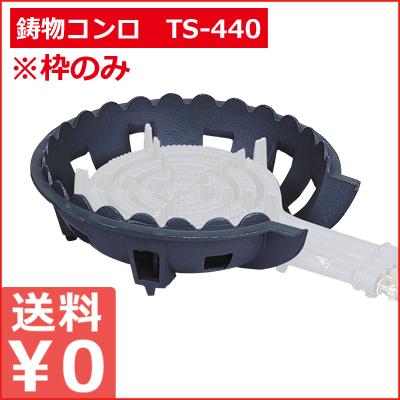 鋳物コンロ TS-440枠のみ/厨房用コンロ 野外用コンロ メーカー取寄品