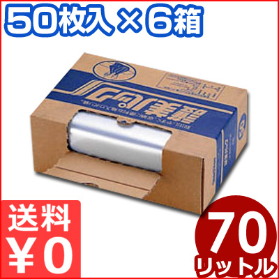 護美パック 半透明 70L 50枚入×6箱 半透明ゴミ袋 オフィス用 メーカー取寄品