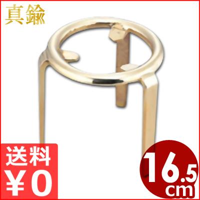 特製 三本足五徳 5寸5分 16.5cm 真鍮製