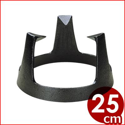 三ツ足五徳 E-73 大 Φ247mm 鉄鋳物製