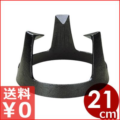三ツ足五徳 E-74 中 Φ210mm 鉄鋳物製