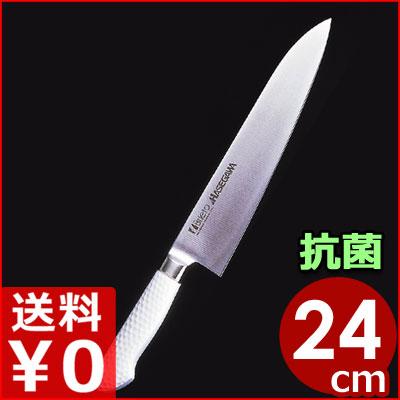 抗菌カラー包丁 牛刀(MGK) 240mm/ステンレス抗菌包丁 メーカー取寄品