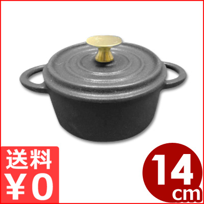 IKENAGA ココット鍋 14cm 黒 ホーロー加工 小型両手鍋 鉄鋳物鍋 メーカー取寄品