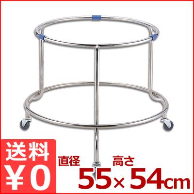 円型ざる置台 内径50cm×高さ54cm SK55-02/キャスター付きざるスタンド 18-8ステンレス製