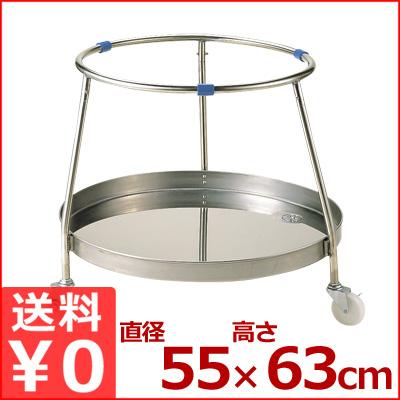 円型ざる置き台 組立式 内径50.8cm×高さ63cm ドライ式/キャスター付きざるスタンド 18-8ステンレス製