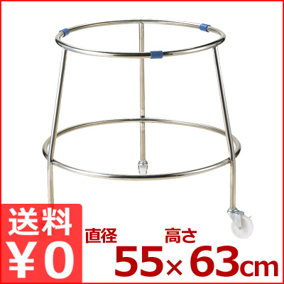 円型ざる置き台 白キャスター付 内径50.8cm×高さ63cm H-C/キャスター付きざるスタンド 18-8ステンレス製