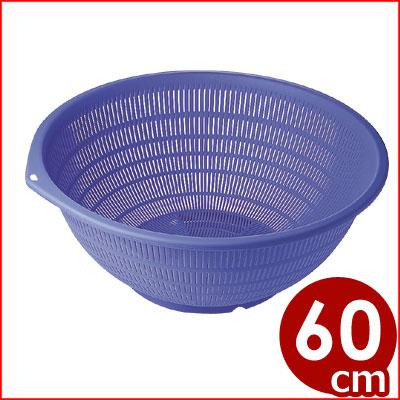 弁慶 プラスチックざる 60cm ブルー プラスチックざる ポリプロピレン製 メーカー取寄品