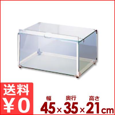アクリルサンプルケース 大 45×35×H21cm/陳列台 食品サンプル・日替わりおすすめメニュー