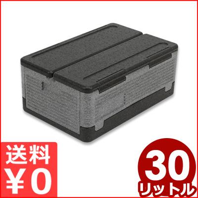 エレクター サーモ・フューチャー GN1/1 ファルトボックス TF10340 折りたたみ式 60×40×高さ25cm/折りたたみコンテナ 通い箱 メーカー取寄品