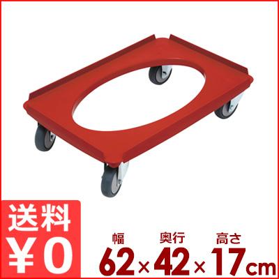 エレクター サーモ・フューチャー 1/1用 GNドーリー レッド 61.5×41.5×17cm/コンテナ運搬用台車 メーカー取寄品
