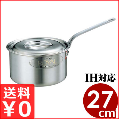 ロイヤル シチューパン(XWD)27cm 8.6リットル/18-10ステンレス片手鍋 メーカー取寄品