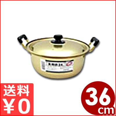 アカオアルミ しゅう酸アルミ実用鍋 36cm 17リットル アルミ両手鍋