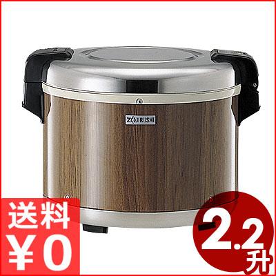 象印 業務用電子ジャー 保温専用 2.2升 45杯分 THA-C40A(MK)/炊飯機能なし