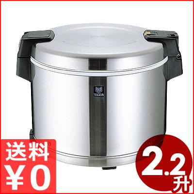 タイガー 業務用電子ジャー 保温専用 2.2升 45杯分 ステンレス JHA-400A(STN) 炊飯機能なし