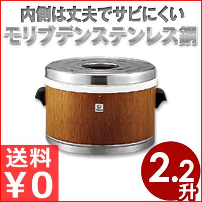 タイガー 業務用保温専用ステンレスジャー 保温米飯量3.9L 2.2升 木目 JFM-3900(MO)
