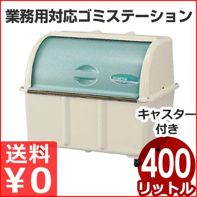 ジャンボペール キャスター付 45Lゴミ袋9個収納 FR400C 大容量ゴミストッカー 業務用ゴミ入れ メーカー取寄品