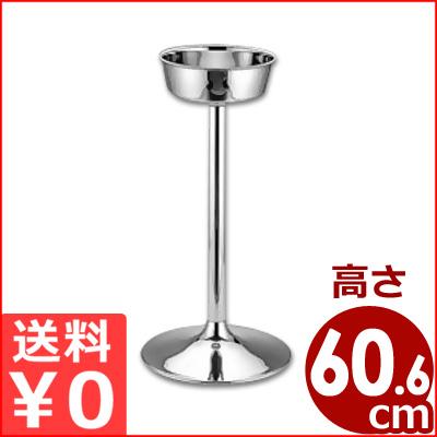 SW シャンパンクーラースタンド 小 高さ60.6cm/ステンレス製すランド メーカー取寄品