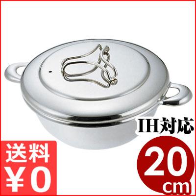 プロデンジ ステンレスしゃぶ鍋 20cm IH対応 卓上鍋 しゃぶしゃぶ鍋 本間製作所 メーカー取寄品