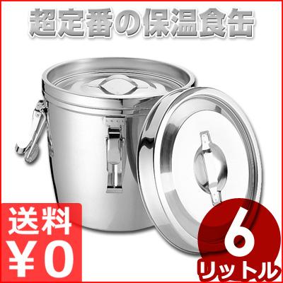 ステンレス二重汁食缶 クリップ付き 両手式 6L 汁缶 配膳食缶 給食食缶