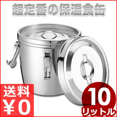 ステンレス二重汁食缶 クリップ付き 両手式 10L 汁缶 配膳食缶 給食食缶