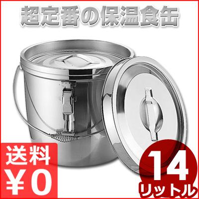 ステンレス二重汁食缶 クリップ・ツル手付き 14L 18-8ステンレス製/汁缶 配膳食缶 給食食缶