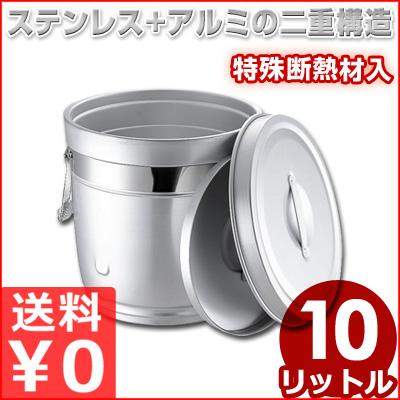 円形 二重中蓋式食缶 10L 232/アルマイト汁缶 配膳食缶 給食食缶 メーカー取寄品