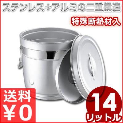 円形 二重中蓋式食缶 14L ポリエチレン中蓋つき 236K-4/アルマイト汁缶 配膳食缶 給食食缶 メーカー取寄品
