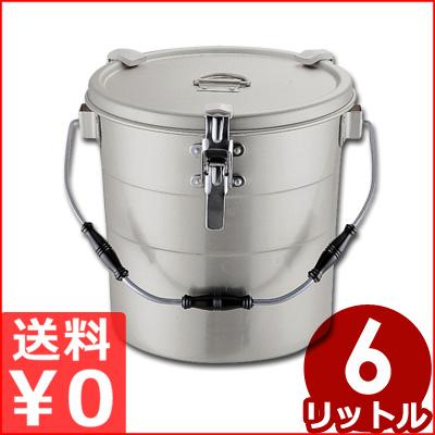 アルミ二重食缶 6L 237B/汁缶 配膳食缶 給食食缶 メーカー取寄品