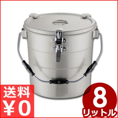 アルミ二重食缶 8L 238 汁缶 配膳食缶 給食食缶 メーカー取寄品