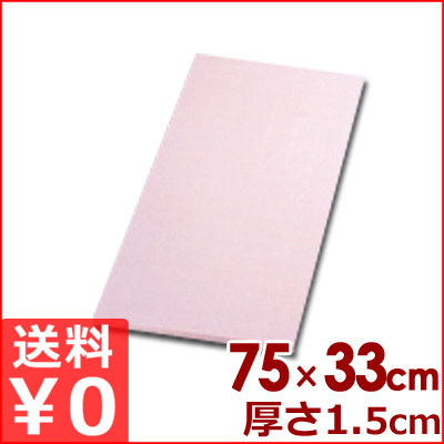 アサヒゴム カラーまな板 75×33×1.5cm ピンク SC-105/カッティングボード メーカー取寄品