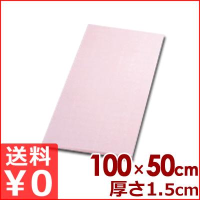 アサヒゴム カラーまな板 100×50×1.5cm ピンク SC-112/カッティングボード メーカー取寄品